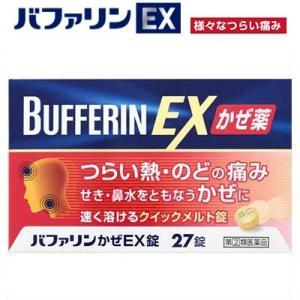 ライオン バファリンかぜEX錠 27錠 (指定第2類医薬品)|starmall