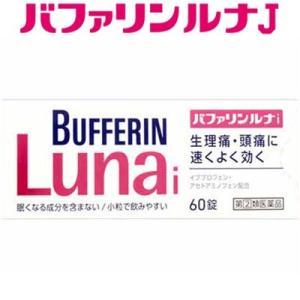 ライオン バファリン ルナi 60錠 (指定第2類医薬品)|starmall