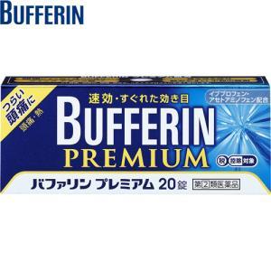 ライオン バファリンプレミアム 20錠 (指定第2類医薬品)|starmall