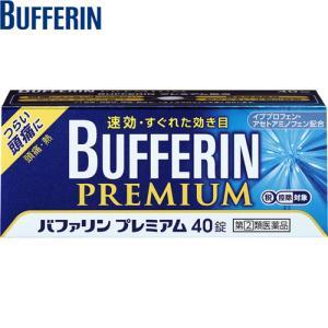 ライオン バファリンプレミアム 40錠 (指定第2類医薬品)|starmall