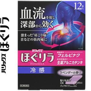 ライオン ハリックス ほぐリラ 冷感 12枚 (第2類医薬品)|starmall
