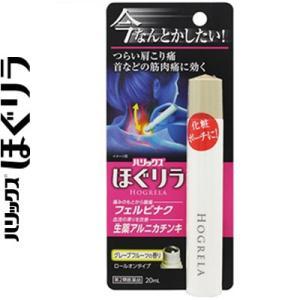 ライオン ハリックス ほぐリラ ロールオンタイプ 20mL (第2類医薬品)|starmall