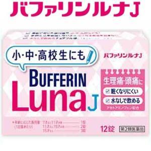 ライオン バファリン ルナJ 12錠 (第2類医薬品)|starmall