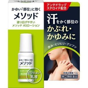 メソッド ASローション 12g(指定第2類医薬品)*ライオン かゆみ かぶれ ステロイド|starmall