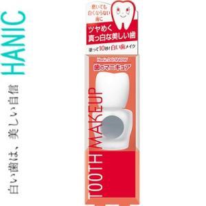 ハニック DCスノー 5.5mL *ハニック・ホワイトラボ HANIC starmall