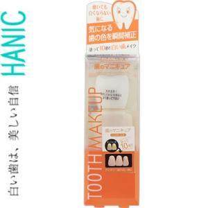 ハニック DCルナ 5.5mL *ハニック・ホワイトラボ HANIC starmall