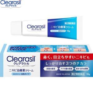 レキットベンキーザー・ジャパン クレアラシル ニキビ治療薬クリーム レギュラー 18g (第2類医薬品)|starmall