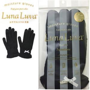 ルナルーヴァ おやすみスマホ手袋 ブラック フリーサイズ 1双 / 東和コーポレーション ルナルーヴァ starmall