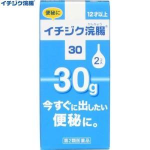 イチジク製薬 イチジク浣腸30 30g×2個 (第2類医薬品)