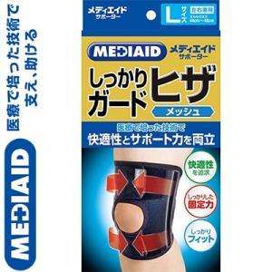 メディエイドサポーター しっかりガード ひざ メッシュ ブラック Lサイズ 1枚 / 日本シグマックス メディエイド|starmall