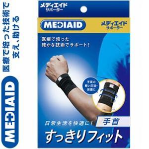 メディエイド すっきりフィット 手首 ブラック Lサイズ 1枚 / 日本シグマックス メディエイド starmall