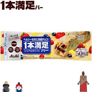 1本満足バー シリアルホワイト 1本 / アサ...の関連商品6