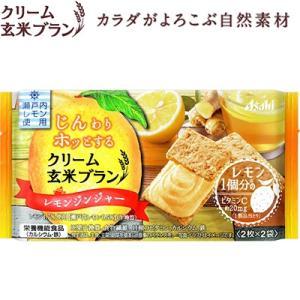 アサヒグループ食品バランスアップ クリーム玄米ブラン レモンジンジャー 2枚x2袋 (栄養機能食品)