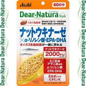 ディアナチュラスタイル ナットウキナーゼ×α-リノレン酸・EPA・DHA 60粒 ( アサヒグループ食品 ディアナチュラ ) starmall