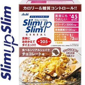 スリムアップスリム 食べるシリアルシェイク チョコレート味 300g ( アサヒグループ食品 スリム...
