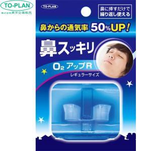 トプラン 鼻スッキリO2アップ レギュラーサイズ 1個 / 東京企画販売 トプラン|starmall