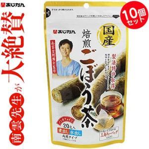 国産焙煎ごぼう茶 20包×10 / あじかん ...の関連商品5