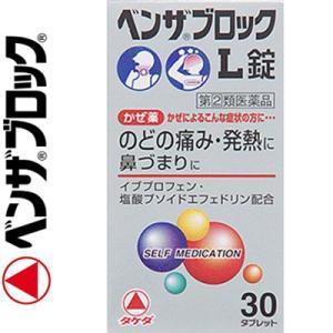 武田薬品工業 ベンザブロックL錠 30錠 (指定第2類医薬品)|starmall