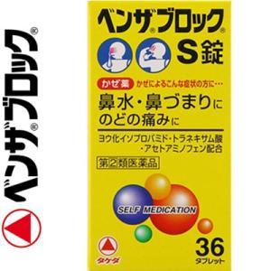 武田薬品工業 ベンザブロックS錠 36錠 (指定第2類医薬品)|starmall
