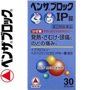 武田薬品工業 ベンザブロックIP錠 30錠 (指定第2類医薬品)|starmall