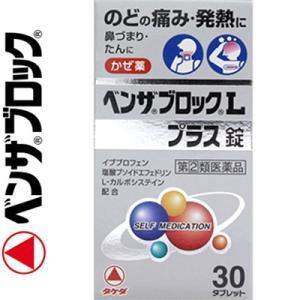 武田薬品工業 ベンザブロックLプラス錠 30錠 (指定第2類医薬品)|starmall