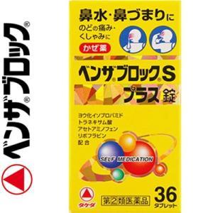 武田薬品工業 ベンザブロックSプラス錠 36錠 (指定第2類医薬品)|starmall