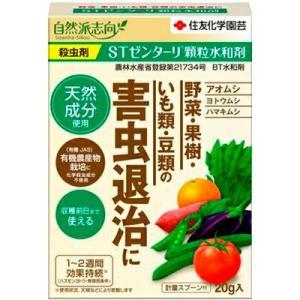 STゼンターリ顆粒水和剤 20g / 住友化学園芸 starmall