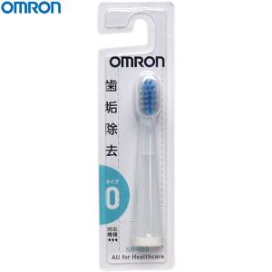 音波式電動歯ブラシ用 ダブルメリットブラシ SB-050 1本(オムロン) ※オーラルケア/デンタル...