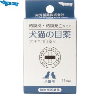 犬チョコ目薬V 犬猫の目薬 15mL / 送料無料 内外製薬 starmall