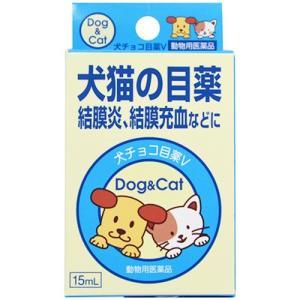 送料無料 内外製薬 犬チョコ目薬V (犬猫用) 15mL (動物用医薬品)
