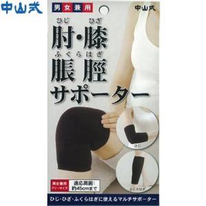中山式産業 中山式 肘・膝・脹脛サポーター ブラ...の商品画像