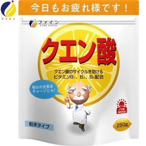 クエン酸 250g(ファイン) ※スポーツ/サプリメント/筋トレ/ダイエット  商品説明 ・、健康維...