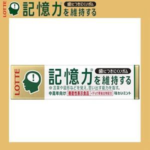 歯につきにくいガム 記憶力を維持するタイプ 9枚×15 (機能性表示食品) / ロッテ starmall