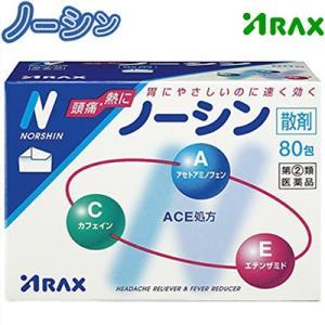 アラクス ノーシン散剤 80包 (指定第2類医薬品)|starmall