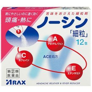 アラクス ノーシン 細粒 12包 (指定第2類医薬品)|starmall