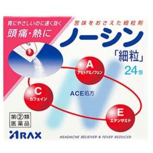 アラクス ノーシン 細粒 24包 (指定第2類医薬品)|starmall
