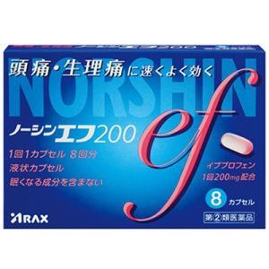 アラクス ノーシンエフ200 8カプセル (指定第2類医薬品)|starmall
