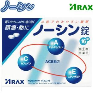アラクス ノーシン錠 16錠 (指定第2類医薬品)|starmall