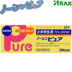 アラクス ノーシンピュア 小中学生用 12錠 (指定第2類医薬品)|starmall