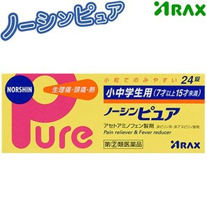 アラクス ノーシンピュア 小中学生用 24錠 (指定第2類医薬品)|starmall