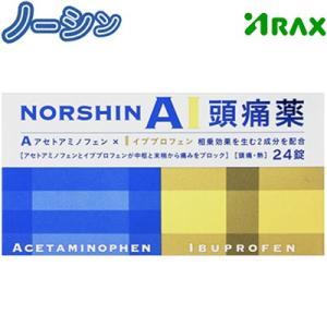 アラクス ノーシンアイ 頭痛薬 24錠 (指定第2類医薬品)|starmall