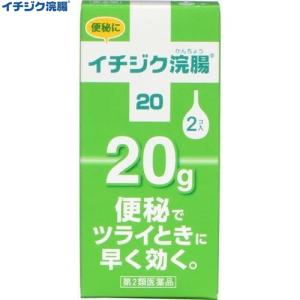 イチジク製薬 イチジク浣腸20 20g×2個 (第2類医薬品)