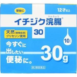 イチジク製薬 イチジク浣腸30 30g×10個 (第2類医薬品)