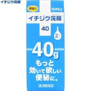 イチジク製薬 イチジク浣腸40 40g×2個 (第2類医薬品)