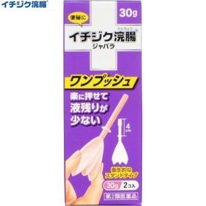 イチジク製薬 イチジク浣腸ジャバラ 30g×2個 (第2類医薬品)