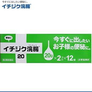 イチジク製薬 イチジク浣腸20 20g×24個 (第2類医薬品)