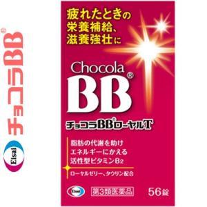 エーザイ チョコラBB ローヤルT 56錠 (第3類医薬品)