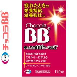 エーザイ チョコラBB ローヤルT 112錠 (第3類医薬品)