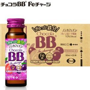 チョコラBB Feチャージ ノンカフェイン 50mL×50 (栄養機能食品) / エーザイ チョコラ|starmall