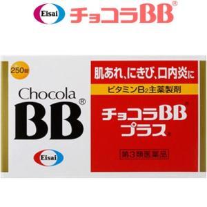 エーザイ チョコラBB プラス 250錠 (第3類医薬品)